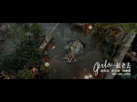《閨蜜》電影主題曲MV 一起老去  - 薛凱琪,陳意涵,楊子姗