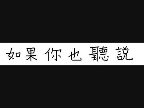 me singing 如果你也聽說 by 張惠妹 A-Mei (request^ ^)
