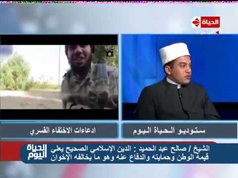 الحياة اليوم – الشيخ / صالح عبد الحميد : ما يسمي بتنظيم داعش أضر الإسلام ضرراً ولا علاقة له بالدين