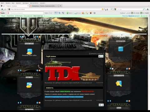 как изменить иконку сайта ucoz: