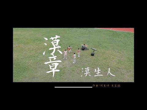 《漠章》 2019建國中學71屆畢業歌-官方正式版MV