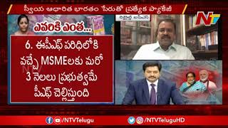 Ex-CBI JD Laxminarayana analysis on centre's 20 lakhs cror..