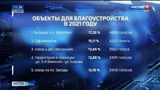 В Омске выбрали объекты, которые будут благоустраивать в следующем году