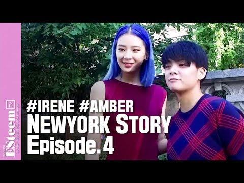 아이린 & 엠버 NEWYORK STORY #4