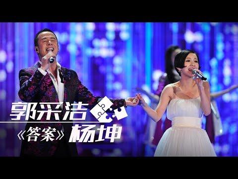 杨坤 郭采洁《答案》(1小时循环纯享版) | CCTV春晚