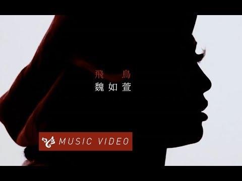 魏如萱 - 飛鳥 (Official Music Video)