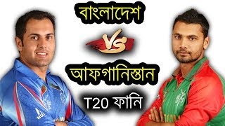 Bangladesh vs Afghanistan T20 Series 2018 | Bangla Funny Dubbing Video | Bd Voice