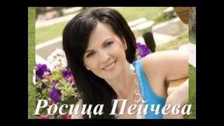 Росица Пейчева-Странджански Полъх