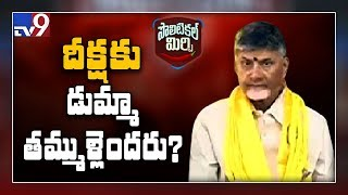Political Mirchi: Why 14 TDP MLAs Skipped Chandrababu's Sa..