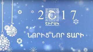 Nor Tarin Shirakum 2016-2017