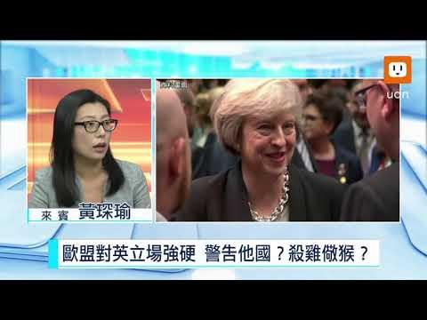 1005 英國首相梅伊脫歐計畫進退兩難 再提新方案?