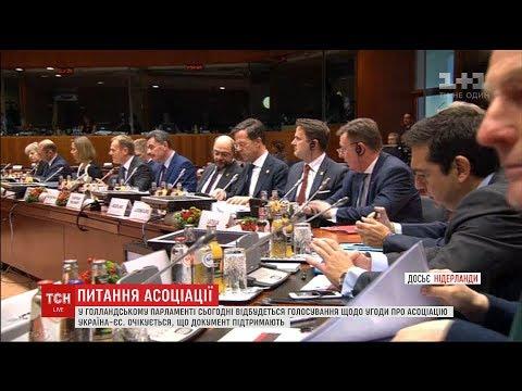 У парламенті Нідерландів пройде голосування щодо асоціації Україна-ЄС