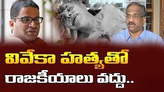 Prof Nageshwar Analysis On YS Vivekananda Reddy Murder Inc..