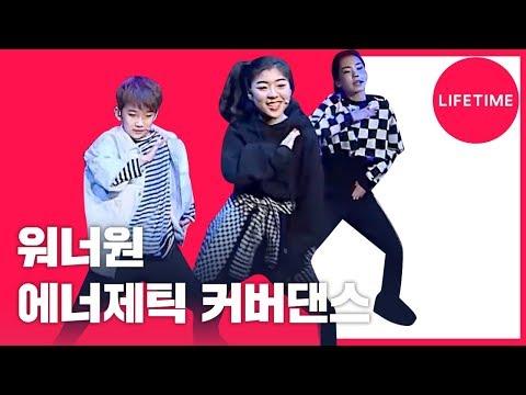 춤선 실화? 현진 유닛 무대! 워너원(Wanna One) 에너제틱(Energetic) 커버댄스 [아이돌맘]