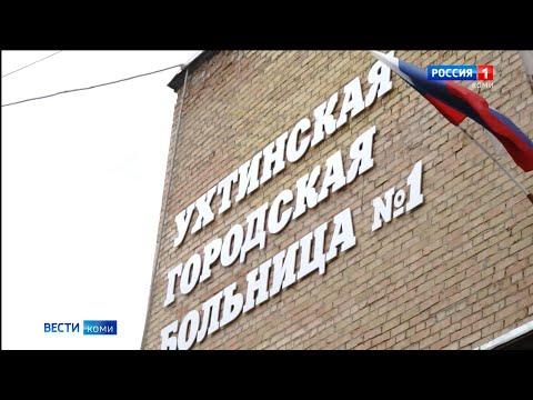 """АО """"Транснефть-Север"""" выделило средства Ухтинской больнице №1 на закупку медицинского оборудования"""
