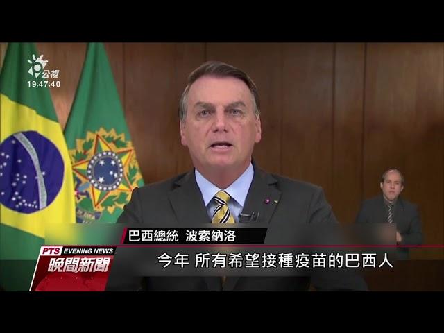 巴西染疫亡逾46萬人 民眾要求總統下台