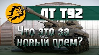 Что это за новый прем ЛТ Т92?