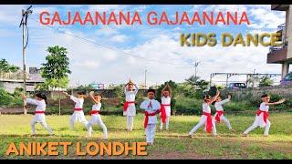 GAJANANA GANARAYA#GANPATIKIDS GROUP DANCE #ANIKET DANCE STUDIO