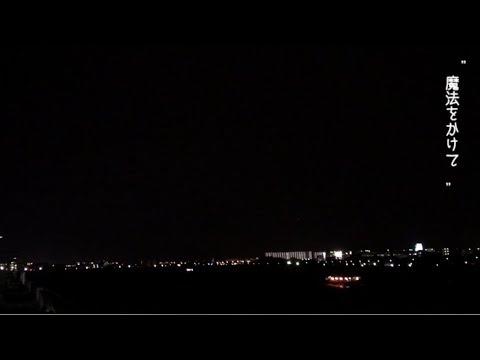 ザ・ビートモーターズ / 魔法をかけて【PV】