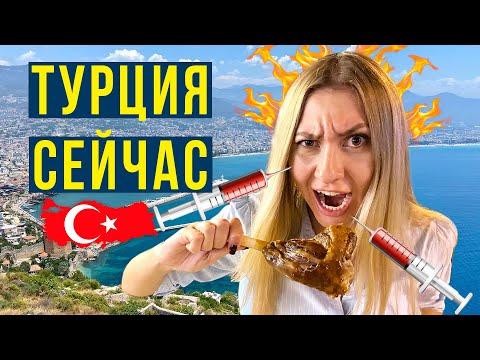 Море В ТУРЦИИ 🔥 Пляжи в АЛАНИИ / КАК СЕЙЧАС НА БАР СТРИТ? УЖИН НА ПИРСЕ И Ночная ПРОГУЛКА, Турция