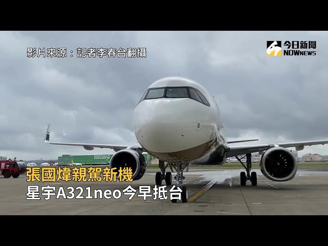 影/張國煒親駕新機 星宇A321neo今早抵台