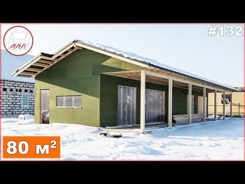 Уютный дом 80 м2 с одной спальней - проект каркасника для двоих