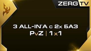 ★ Главное упорство | 3 ALL-in'а с 2х баз  | StarCraft 2 с ZERGTV ★