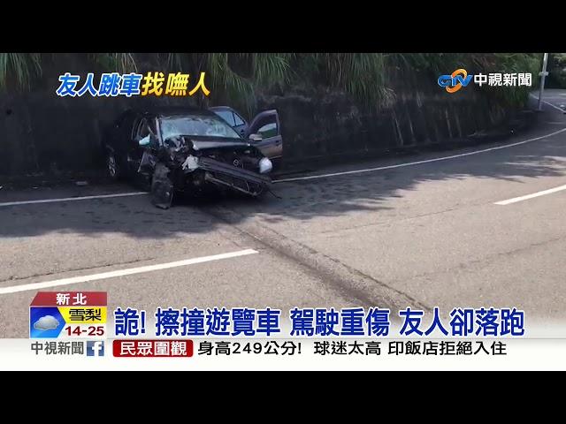 詭! 擦撞遊覽車 駕駛重傷 友人卻落跑