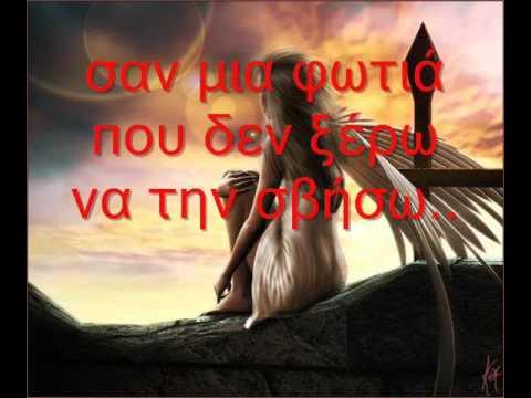 Εros Ramazzotti- un'angelo non'e with greek subs.wmv