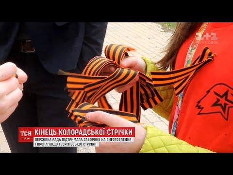 Депутати проголосували за заборону виготовлення й пропаганди георгіївської стрічки в Україні