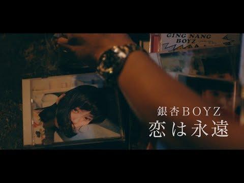 銀杏BOYZ - 恋は永遠 (Music Video)