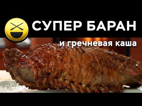 Бараньи ребрышки с гречкой по-купечески | Фаршированный бараний бок |  Новый Год! Что приготовить?