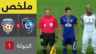 ملخص الهلال والفيحاء في الجولة 1 من دوري كأس الأمير محمد بن سلمان ...