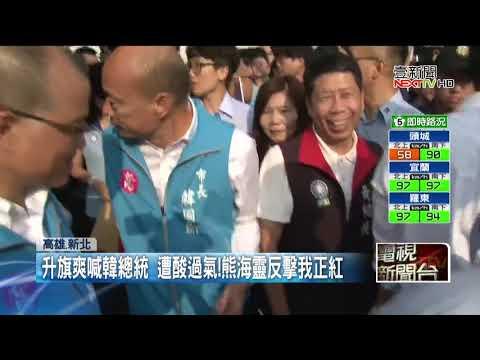 升旗爽喊「韓總統」遭酸過氣! 熊海靈反擊:我正紅