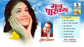 Swadhyay parivar bhavgeet song download