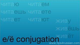 Russian Verbs: First (е/ё) Conjugation