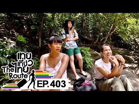 เทยเที่ยวไทย The Route | ตอน 403 | พาเที่ยว น้ำตกห้วยหลวง จ.อุบลราชธานี