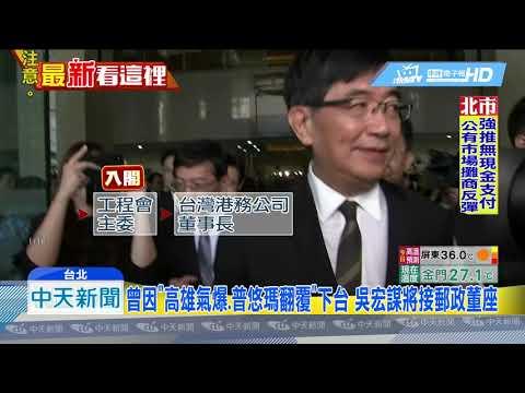 20190620中天新聞 去年為普悠瑪下台 前交長吳宏謀回鍋郵政董座
