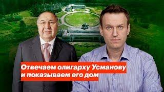 Отвечаем олигарху Усманову и показываем его дом