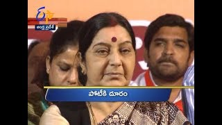 3 PM | Ghantaravam | News Headlines | 20th November 2018 | ETV Andhra Pradesh