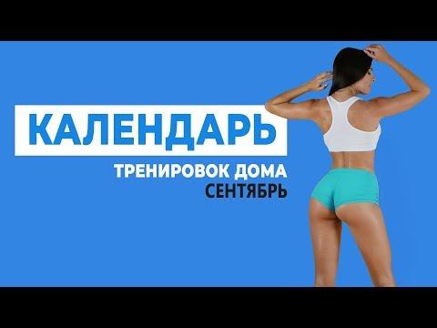 КАЛЕНДАРЬ Тренировок СЕНТЯБРЬ 2019 Фитнес дома / ПРОГРАММА ТРЕНИРОВОК