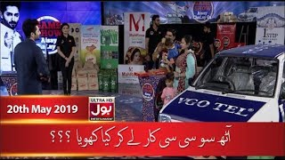 800 CC Lay Kr Kia Khoya?  | Game Show Aisay Chalay Ga With Danish Taimoor