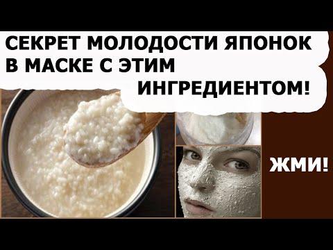 Уход за кожей лица Маска с рисом от угрей и воспалений кожи photo