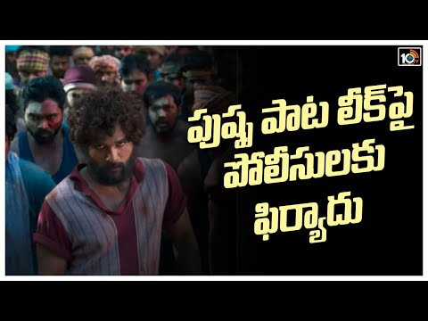 Mythri movie makers complaint to Cyberabad police over Pushpa song leak