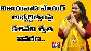 I'm not in Vijayawada Mayor Race: Kesineni Swetha..
