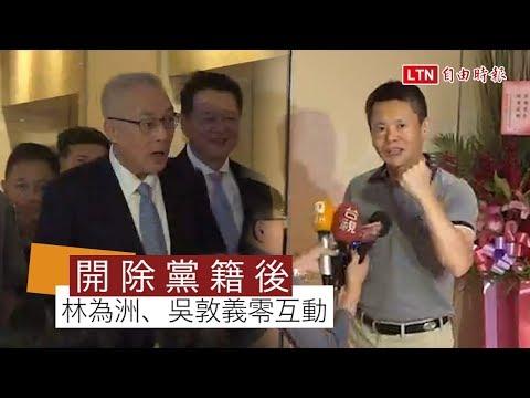 開除黨籍後 林為洲、吳敦義同台零互動