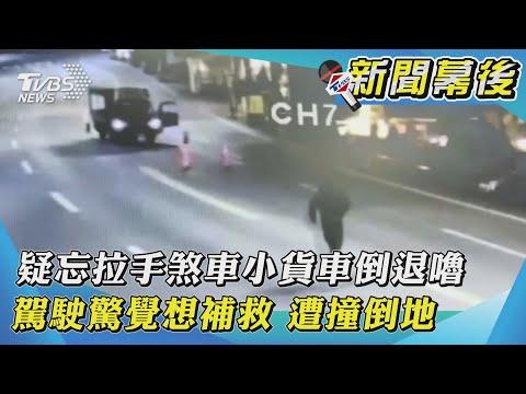 【新聞幕後】疑忘拉手煞車小貨車倒退嚕 駕駛驚覺想補救 遭撞倒地 |TVBS新聞