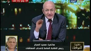 رئيس النقابة العامة لأصحاب المعاشات يكشف عن موعد ص ...