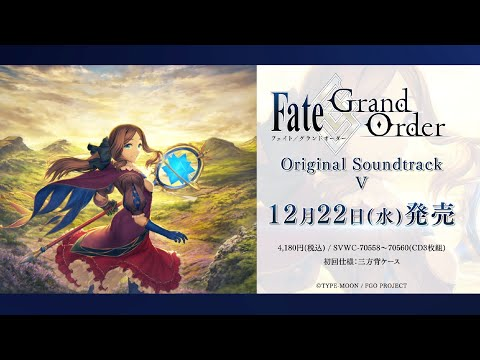 「Fate/Grand Order Original Soundtrack Ⅴ」発売告知CMのサムネイル
