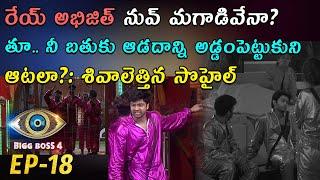 Bigg Boss Telugu 4: Syed Sohel, Mehaboob lost temper in H..